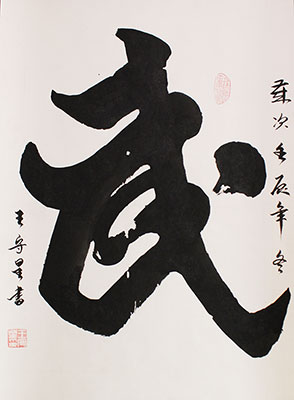warrior martial chinese calligraphy symbol