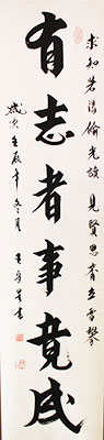 success quote chinese calligraphy art