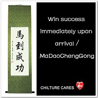 Win Success Immediately Chinese Calligraphy Wall Scroll