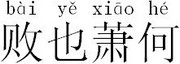 chinese success characters calligraphy