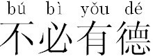 Confucian-phrase-calligraphy