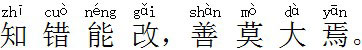 Mistakes Confucius Quotes chinese letters