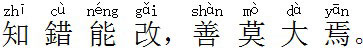 Mistakes Confucius Quotes Chinese characters