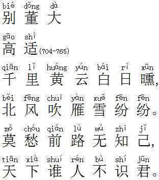 farewell chinese poem letters