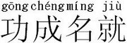 Chinese success characters