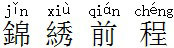 Glorious Future chinese characters
