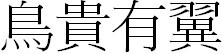 High Aspirations chinese characters