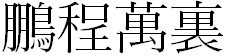 future chinese characters