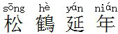 song he yan nian chinese characters letters pinyin