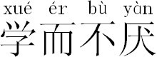 Confucian-Proverb-calligraphy