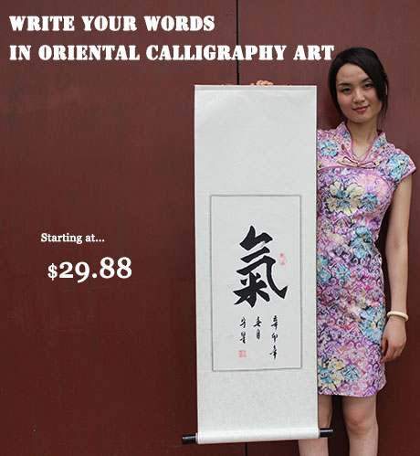 Custom Write Words in Chinese Calligraphy Art