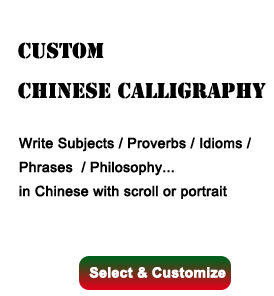 custom chinese calligraphy wall scroll