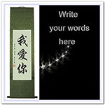 custom you words chinese calligraphy wall scroll