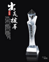 Engraved Budding Plant Crystal Award of Outstanding Performance