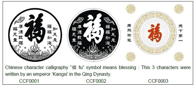 engraving chinese calligraphy