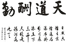 engraved chinese character calligrapy