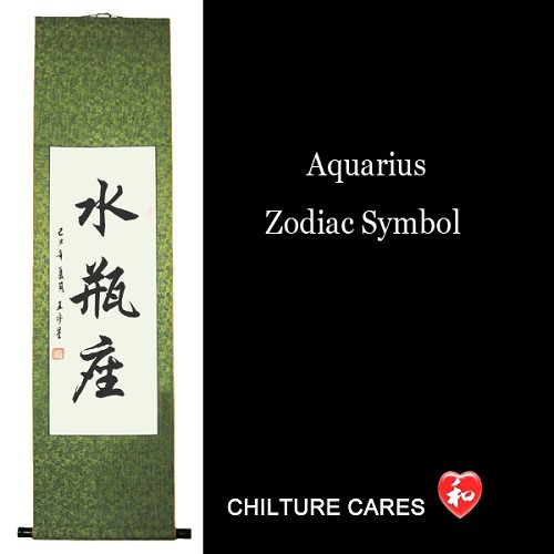Aquarius Zodiac Symbol Sign Chinese Calligraphy Scroll Chinese