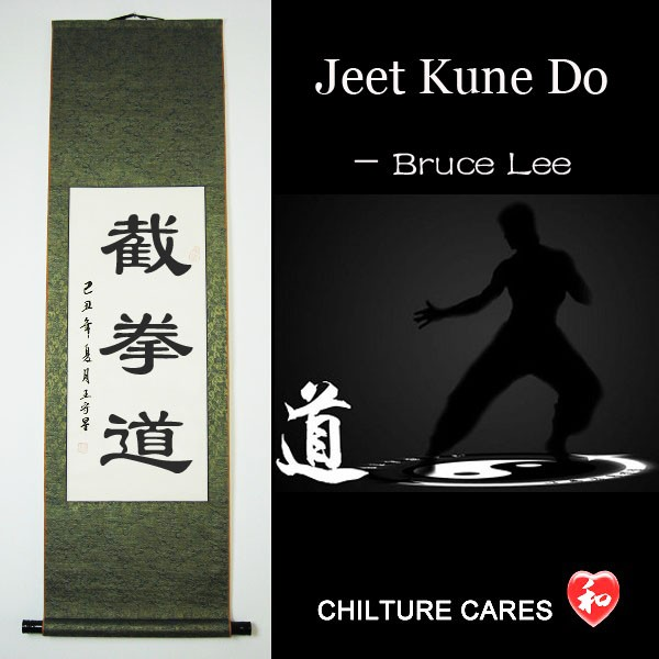 Jeet Kune Do Chinese Calligraphy Wall Scroll Chinese Calligraphy