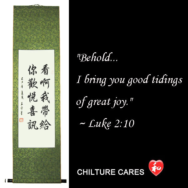 Good God Quotes / Bible Quotes Chinese Calligraphy Wall Scroll