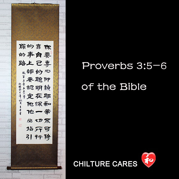 bible proverbs 35 6 in chinese calligraphy wall scroll