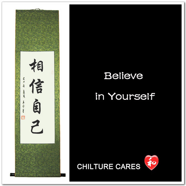 Believe In Yourself Chinese Calligraphy Wall Scroll Chinese
