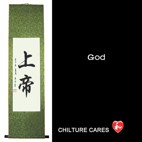 God Chinese Characters Calligraphy Wall Scroll God Chinese Symbol