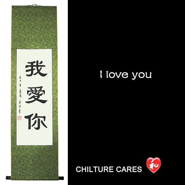 I Love You Chinese Charactersigraphy Wall Scroll