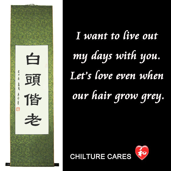Grow Old Together Chinese Love Quotes Calligraphy Wall ...