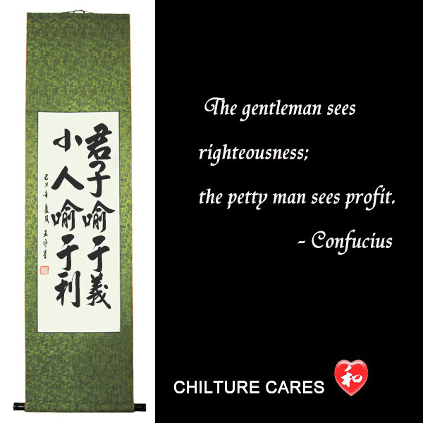 Confucius Quotes in Chinese Characters