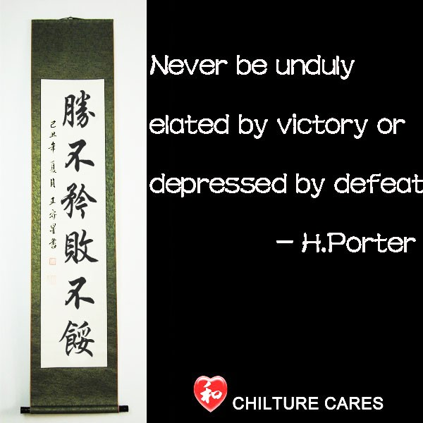 victory defeat quote chinese calligraphy wall scroll chinese