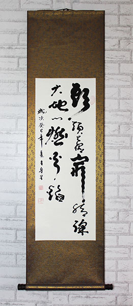 sky above me chinese calligraphy wall scroll