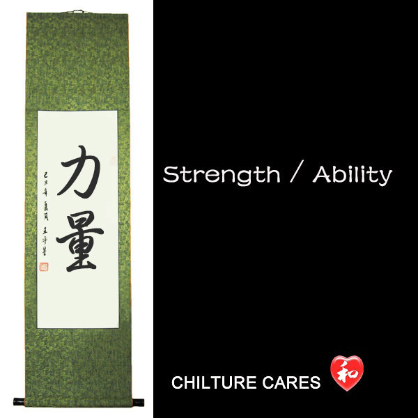 Strength Ability Chinese Characters Calligraphy Wall Scroll
