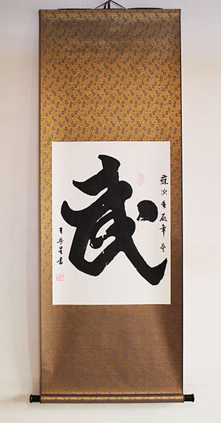 wu martial arts large chinese calligraphy wall scroll chinese