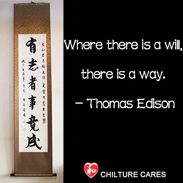 Strong Willed Success Quote Chinese Calligraphy Wall