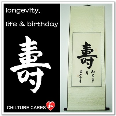 Birthday Chinese Calligraphy Wall Scroll