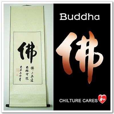 Buddha Art Chinese Buddhist Calligraphy Wall Scroll