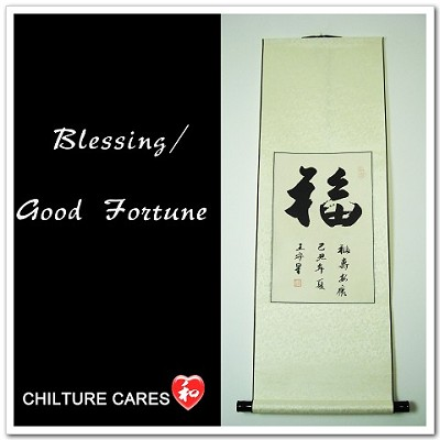 Happiness Blessing Chinese Calligrahpy Wall Scroll