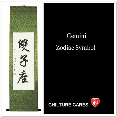 Gemini Zodiac Symbol Sign Chinese Calligraphy Scroll Wall Art
