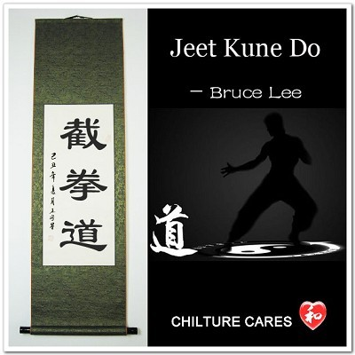 Jeet Kune Do Chinese Calligraphy Wall Scroll
