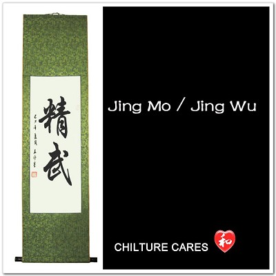 Jing Mo, Jing Wu Chinese Characters Calligraphy Wall Scroll