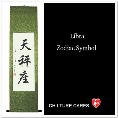 Libra Zodiac Symbol Sign Chinese Calligraphy Wall Scroll