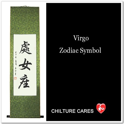 Virgo Zodiac Symbol Sign Chinese Calligraphy Wall Scroll
