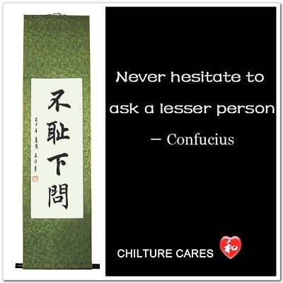 Never Hesitate to Ask a Lesser Person Chinese Calligraphy Scroll