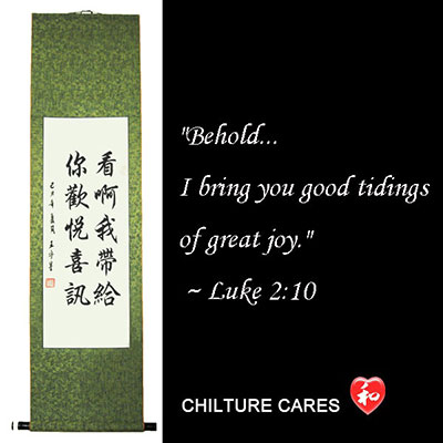 God Quotes / Bible Quotes Chinese Calligraphy Wall Scroll