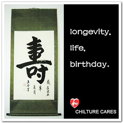 Birthday, Shou Large Chinese Calligraphy Wall Scroll