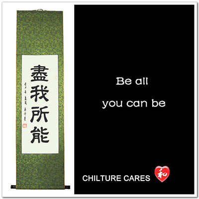 Be All That You Can Be Chinese Calligraphy Wall Scroll