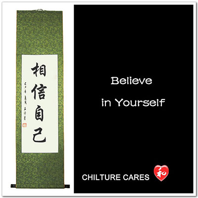 Believe in Yourself Chinese Calligraphy Wall Scroll