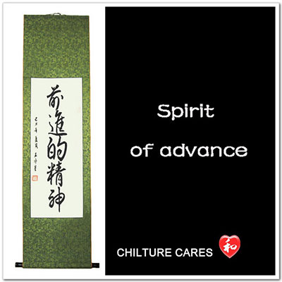 Spirit of Advance Chinese Calligraphy Wall Scroll