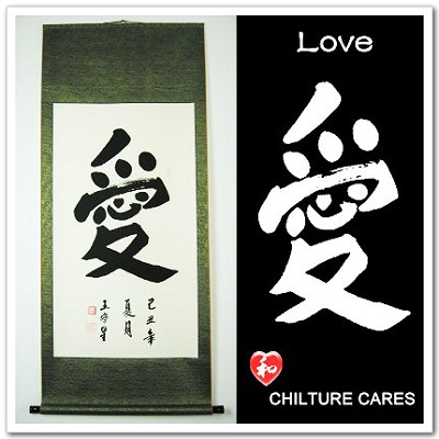 Love Chinese Symbol, Japanese Kanji Calligraphy Wall Scroll