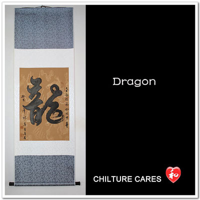 Dragon Symbol Chinese Calligraphy Art Wall Scroll